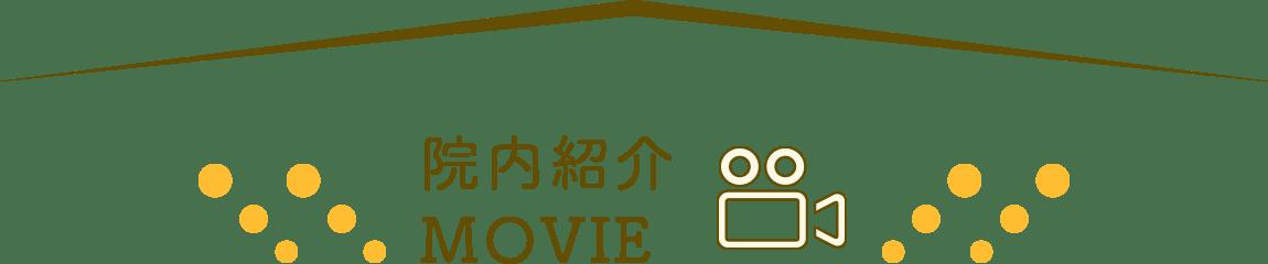 院内紹介MOVIE