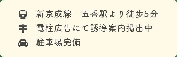 新京成線 五香駅より徒歩5分・電柱広告にて誘導案内提出中・駐車場完備
