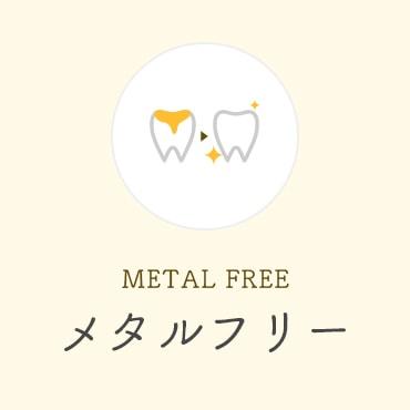 メタルフリー