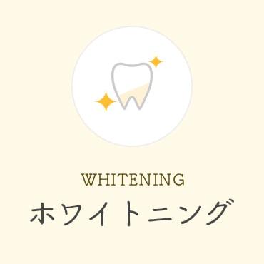ホワイトニング