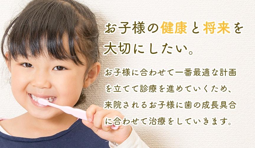 お子様の健康と将来を大切にしたい
