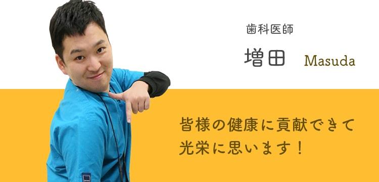 歯科医師 増田