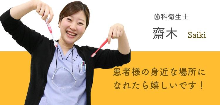 歯科衛生士 斎木