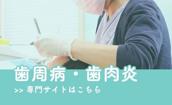 歯周病・歯肉炎専門サイト