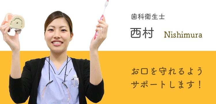 歯科衛生士 西村