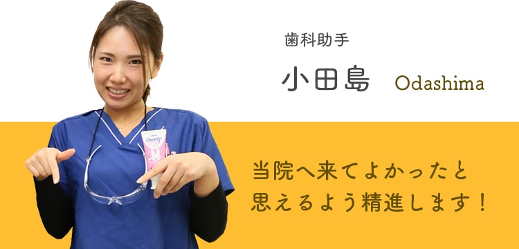 歯科助手 小田島
